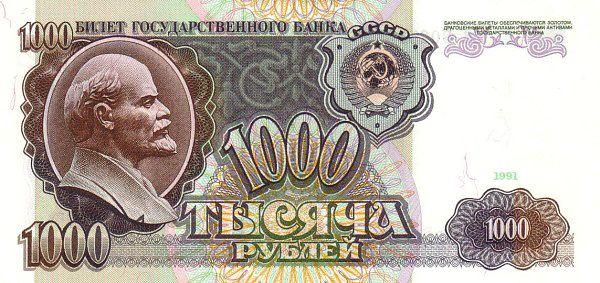 Банкноты 1991 года стоимость куплю монеты россии оптом